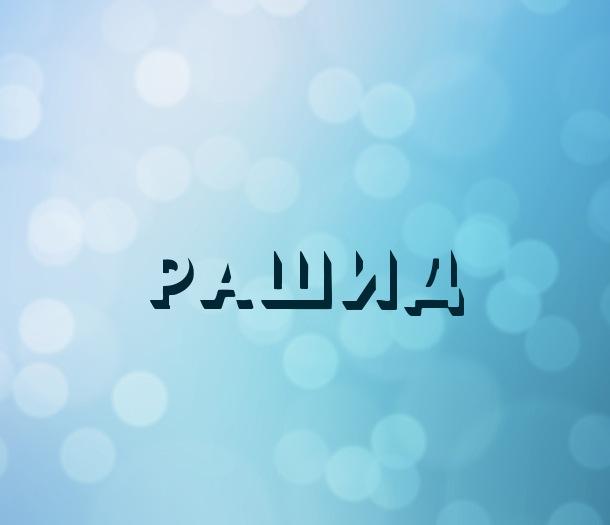 Картинки с именем рашит