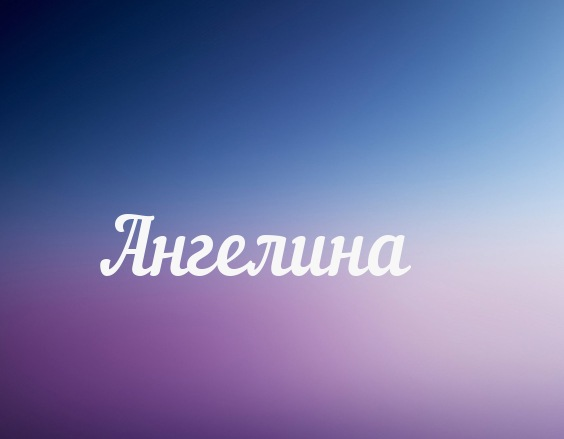 ангелина. картинки с именем