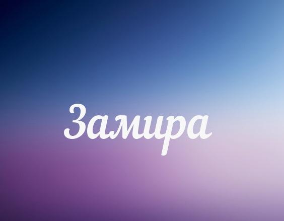 Красноярский край, красивые картинки с именем зарина антенны Триколор начинается