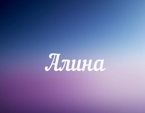 картинки красивые с именем алина